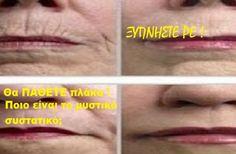 Αυτό το καταπληκτικό μπαχαρικό θα μειώσει την εμφάνιση των ρυτίδων και θα επιβραδύνει τη... Diy Beauty, Beauty Hacks, Face Yoga, Beauty Recipe, Health Remedies, Just Do It, Face And Body, Body Care, Health And Beauty
