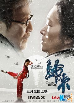 Zhang Yimou's new movie 'Coming Home',starring Chen Daoming and Gong Li, will hit the screens in May, 2014 The movie is based on Yan Geling's novel, which tells the story of a husband who returned home after spending several tough years in prison.