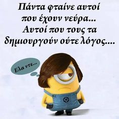 !!! Funny Greek Quotes, Greek Memes, Funny Picture Quotes, Funny Quotes, Minion Jokes, Minions Quotes, Book Quotes, Life Quotes, Funny Statuses