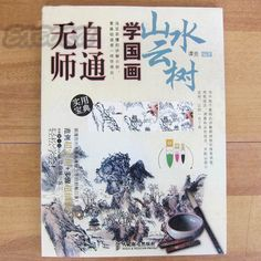 Chinese Painting Book , Learn self-taught landscape painting freehand brush cloud tree entry materials Books #Affiliate