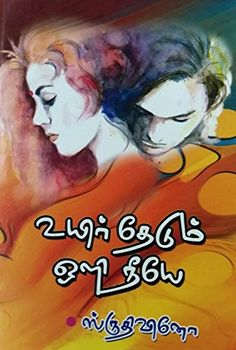 Romantic Novels To Read, Romance Novels, Free Books To Read, Read Books, Novels To Read Online, Books Online, Free Novels, Pinwheel Quilt, Free Ebooks