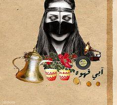 I want coffee by hannoy on DeviantArt Coffee Cup Art, Coffee Cup Design, Coffee Type, Pop Art, Eid Stickers, Arabic Coffee, Turkish Coffee, Eid Crafts, Arabic Art
