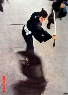 Japanese movie poster in 1966 眠狂四郎 多情剣 (1966)