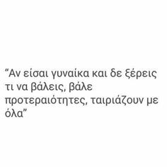 Words Quotes, Sayings, Greek Quotes, Best Quotes, It Hurts, Thats Not My, Give It To Me, Wisdom, Motivation
