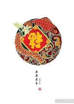 Cái này sử dụng cho tết được nè chị Chinese Festival, Red Packet, New Year Designs, Chinese Typography, Chinese Design, Tattoo Project, Mid Autumn Festival, China Art, Line Friends