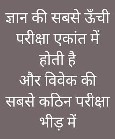 Good Night Hindi Quotes, Good Morning Beautiful Quotes, Hindi Quotes On Life, Good Life Quotes, Best Friend Quotes, Best Quotes, My Emotions, Feelings, Quotations