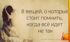 КОГДА ВСЁ ИДЕТ НЕ ТАК, ПОМНИ: 1. Боль является частью роста. Иногда жизнь закрывает двери, потому что пора двигаться. И это — хорошо, потому...