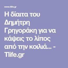 H δίαιτα του Δημήτρη Γρηγοράκη για να κάψεις το λίπος από την κοιλιά... - Tlife.gr