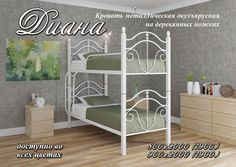 Ліжко двоярусне Діана (Diana) на дерев'яних ніжках