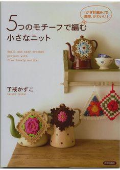 5 Kawaii crochet motif Japanese eBook Pattern by AllegraCrochet Crochet Motifs, Crochet Chart, Crochet Doilies, Crochet Flowers, Crochet Kitchen, Crochet Home, Diy Crochet, Vintage Crochet, Crochet Simple