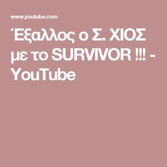 Έξαλλος ο Σ. ΧΙΟΣ με το  SURVIVOR !!! - YouTube Youtube, Youtubers, Youtube Movies
