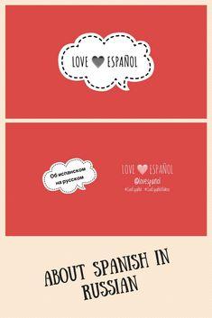 Любители испанского языка объединяйтесь! Меня зовут Мария и мой ютуб-канал Love Español посвящен знакомству с испанским языком.