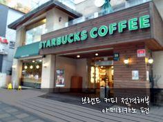 커.찾.남과 함께하는 커피 브랜드 전격해부_1 안녕하세요. 커피를 찾아 '킬리만자로 부터 히말라야까지' 전 세계를 누벼온 커피찾는남자가 다음 뷰 에디션을 통해 처음으로 인사 드립니다. 얼마 전 가구당 커피당 커피 관련 지출액이 처음으로 감소했다는 뉴스 보도가 있었지만, 최근 5년간 한국의 커피전문점은 약 5배로 증가해서 현재는 약 15,000개가 있다고 합니다. 그럼에도 불구하고 최근에는 더욱 다양한 브랜드가 한국..