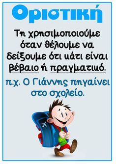 Eglisis by PrwtoKoudouni School Lessons, School Hacks, Lessons For Kids, School Tips, Letter Activities, Educational Activities, Teaching Grammar, Teaching Kids, Kids Learning