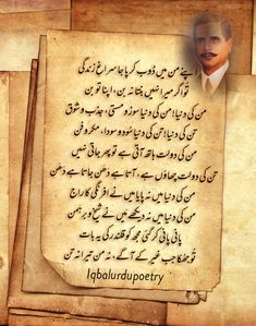 Allama Iqbal, poetry S Quote, New Quotes, Life Quotes, Inspirational Quotes, Inspiring Sayings, Iqbal Quotes, Urdu Quotes, Poetry Quotes, Urdu Poetry Romantic