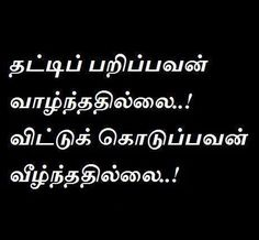 Whatsapp-status-in-Tamil-Language