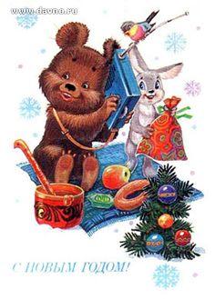 Открытка с новым годом открытка