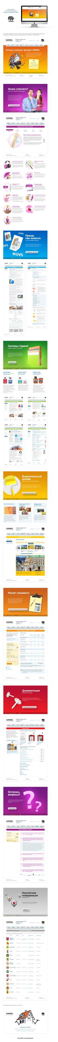 Системы утепления фасадов Caparol, Сайт © Александр Котов