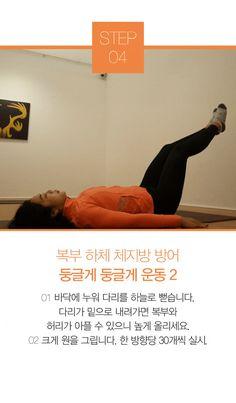 송편 5개에 이 운동! 누워서 체중 유지하는법