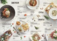 Summer menu on Behance Ppt Design, Food Graphic Design, Food Menu Design, Restaurant Design, Carta Restaurant, Restaurant Identity, Design Room, Food Menu Template, Menu Layout