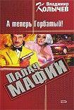 А теперь Горбатый!. Начните читать книги Колычев Владимир в электронной онлайн библиотеке booksonline.com.ua. Читайте любимые книги с мобильного или ПК бесплатно и без регистрации.