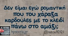 Funny Greek Quotes, Funny Picture Quotes, Funny Quotes, Life Quotes, Favorite Quotes, Best Quotes, General Quotes, Clever Quotes, Funny Clips