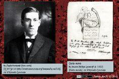 Esta imagen ilustra un artículo sobre la obra de H.P. Lovecraft http://www.vavel.com/es/libros/307341-howard-phillips-lovecraft-los-temores-mas-profundos.html