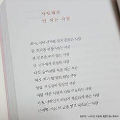 나는 당신에게, 어떤 사람입니까? . . . <쓰디쓴 오늘에, 휘핑크림> 구매링크는 프로필 상단에 있습니다.🐰🌸 Book Quotes, Words Quotes, Korean Quotes, Short Messages, Korean Words, Love Actually, Some People Say, Short Quotes, Mini Books