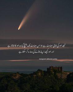 Poetry Quotes In Urdu, Quotations, Islamic Inspirational Quotes, Islamic Quotes, Churchill Quotes, Allah Love, Urdu Words, Romantic Poetry, Allah Islam