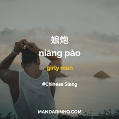 Like it if you learned this Chinese phrase! MORE: https://mandarinhq.com #learnchinese #mandarinhq #chinesephrases #chineselessons #mandarinlessons #chineselanguage #chineseslang