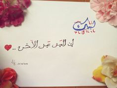 #لبيك إن العَيش عَيش الآخره..❤  #خط_عربي  #خط  #خطي #خطوط #كاليجرافي #عربي #calligraphy  #new #arabic_calligraphy  #arabic #byme