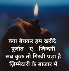 success happy director pic focus purpose motivational page share marriage goals delhi cupcakes mukeshambani office mumbai beach lifequotes life lifeline targetstyle target champion champagne fight club bollywood hollywood cricket paper Hindi Quotes Images, Hindi Quotes On Life, Life Quotes, Poetry Hindi, Poetry Quotes, New Shayari, Lonliness, Best Positive Quotes, Gulzar Quotes