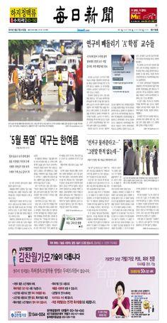 [매일신문 1면] 2015년 5월 27일 수요일