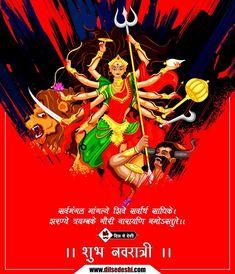 Devi Nav Durga Nine Names, Means, Images and Poster Nav Durga Image, Lord Durga, Happy Navratri Images, Navratri Wishes, Birthday Cake Flavors, Durga Images, Banner Background Images, Dil Se, Photo Editing