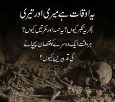 Urdu Shayri, Islamic Messages, People Quotes, Urdu Quotes, True Words, Deep Thoughts, Beautiful Words, Poetry, Wisdom