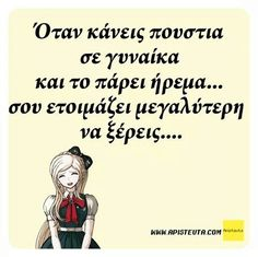 #greek guotes