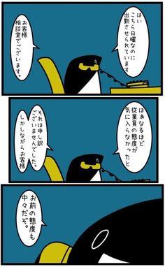 Anime Comics, Comedians, Cool Words, Make Me Smile, Jokes, Relationship, Cartoon, Manga, Funny