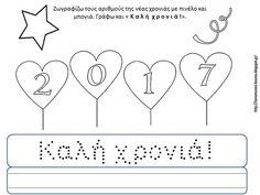 Δραστηριότητες, παιδαγωγικό και εποπτικό υλικό για το Νηπιαγωγείο & το Δημοτικό: Καλωσορίζοντας το 2017: 19 χρήσιμες συνδέσεις με προτάσεις κατασκευών και γραφή των αριθμών της νέας χρονιάς Always Learning, Preschool Crafts, Happy New Year, Calendar, Xmas, Gift Wrapping, Symbols, Letters, Education