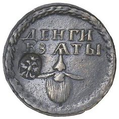 """Russian beard tax token from the reign of Peter the Great, reads """"The beard is a superfluous burden."""""""