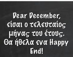 #december Sarcastic Quotes, Funny Quotes, Like A Sir, Free Therapy, Greek Quotes, Great Words, Christmas Quotes, Book Quotes, Laugh Out Loud
