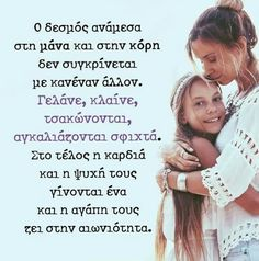 Picture Quotes, Love Quotes, Feeling Loved Quotes, Greek Quotes, Life Moments, Family Quotes, Kids And Parenting, Cool Words, Positive Quotes