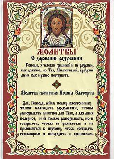 Фотография Dream Word, Beautiful Prayers, Orthodox Icons, Spiritual Life, Religious Art, Paper Background, Deities, Christianity, Diy And Crafts