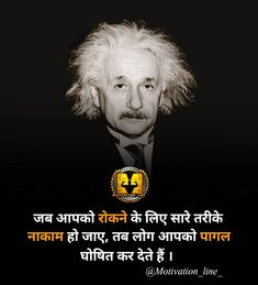 Motivational Quotes In Hindi, Hindi Quotes, Great Quotes About Life, Self Improvement Tips, Einstein, Psychology, Life Quotes, Dairy, Learning