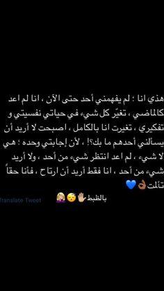 Arabic Funny, Arabic Jokes, Funny Arabic Quotes, Jokes Quotes, Sad Quotes, Wisdom Quotes, Life Quotes, Arabic Tattoo Quotes, Mixed Feelings Quotes