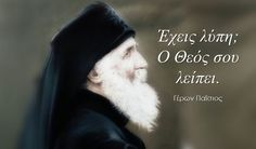 Church Memes, Pray Always, Orthodox Christianity, Orthodox Icons, Greek Quotes, Spiritual Life, Christian Faith, Gods Love, Picture Quotes