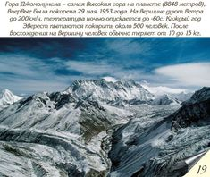 Гора Джомолунгма (Эверест), Непал, Гималаи Mount Everest, Mountains, Nature, Travel, Beautiful, Viajes, Naturaleza, Destinations, Traveling