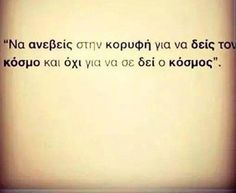 Qoutes, Life Quotes, Sport Quotes, Greek Quotes, True Words, Beautiful Words, Make You Feel, Tattoo Quotes, Poems