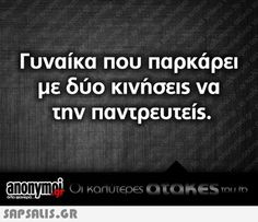 . Unique Quotes, Best Quotes, Life In Greek, Funny Greek, Greek Quotes, Photo Quotes, Just For Laughs, Funny Photos, Laugh Out Loud