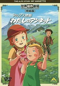 Alps Story: My Annette (アルプス物語 わたしのアンネット Arupusu Monogatari Watashi no Annetto?) is a Japanese anime series by Nippon Animation.  It is based on the children's book Treasures of the Snow by Patricia St. John and set in the Swiss mountain village of Rossinière.[1]
