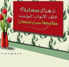 DesertRose,;,مفاتيح السعادة الإستغفار والصبر,;,